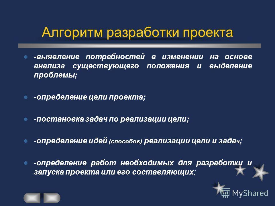 ПРОЕКТ Предметная область: Цели; Задачи; Работы; Основные результаты; Масштабы; Сложность; Допустимые сроки Идеи реализации Активные участник и Мотивации участников Пассивные участники
