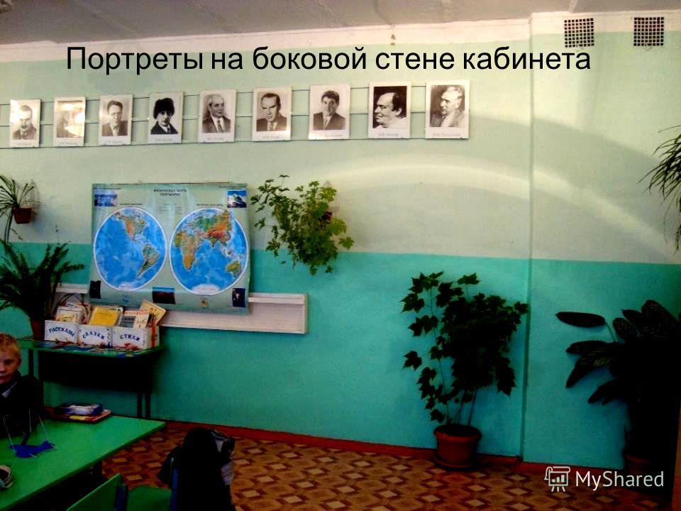 Портреты на задней стене кабинета Портреты на боковой стене кабинета