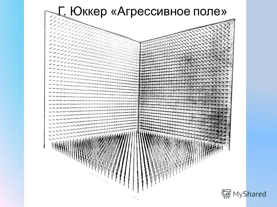 Г. Юккер «Агрессивное поле»