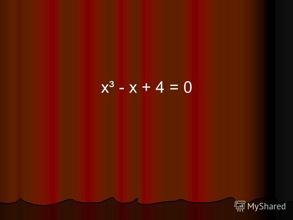 х³ - х + 4 = 0