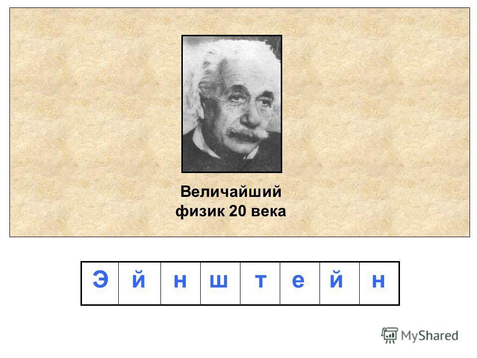 Решите уравнения: 1 в. 1) (х-3)(2х+6) = 0 2) х² - 10х = 0 3) (х-1)² = 0 4) х³- 9х = 0 2 в. 1)(3х-9)(х+5)=0 2) х² + 6х = 0 3) (х-2)² = 0 4) х³ - 4х = 0 0;2;-20;10 3;-3 1 0;-60;3;-3 23;-5 н й э н е ш й т н й е т ш н й Э Величайший физик 20 века