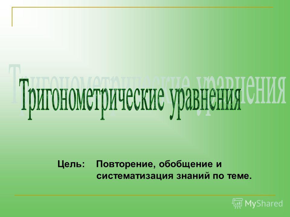 Цель: Повторение, обобщение и систематизация знаний по теме.