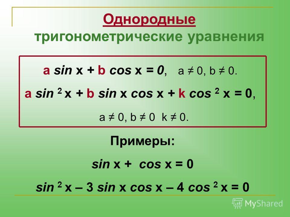 Однородные Однородные тригонометрические уравнения a sin x + b cos x = 0, a 0, b 0. a sin 2 x + b sin x cos x + k cos 2 x = 0, a 0, b 0 k 0. Примеры: sin x + cos x = 0 sin 2 x – 3 sin x cos x – 4 cos 2 x = 0
