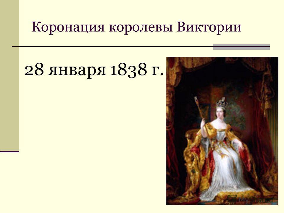 Коронация королевы Виктории 28 января 1838 г.