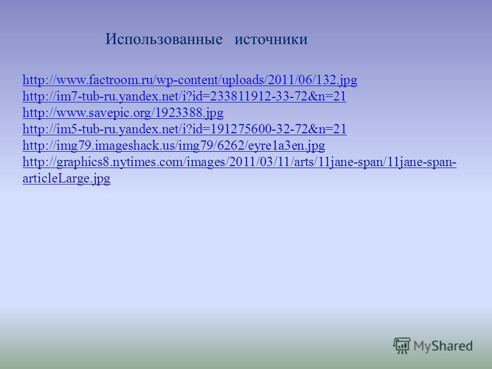 http://www.factroom.ru/wp-content/uploads/2011/06/132.jpg http://im7-tub-ru.yandex.net/i?id=233811912-33-72&n=21 http://www.savepic.org/1923388.jpg http://im5-tub-ru.yandex.net/i?id=191275600-32-72&n=21 http://img79.imageshack.us/img79/6262/eyre1a3en