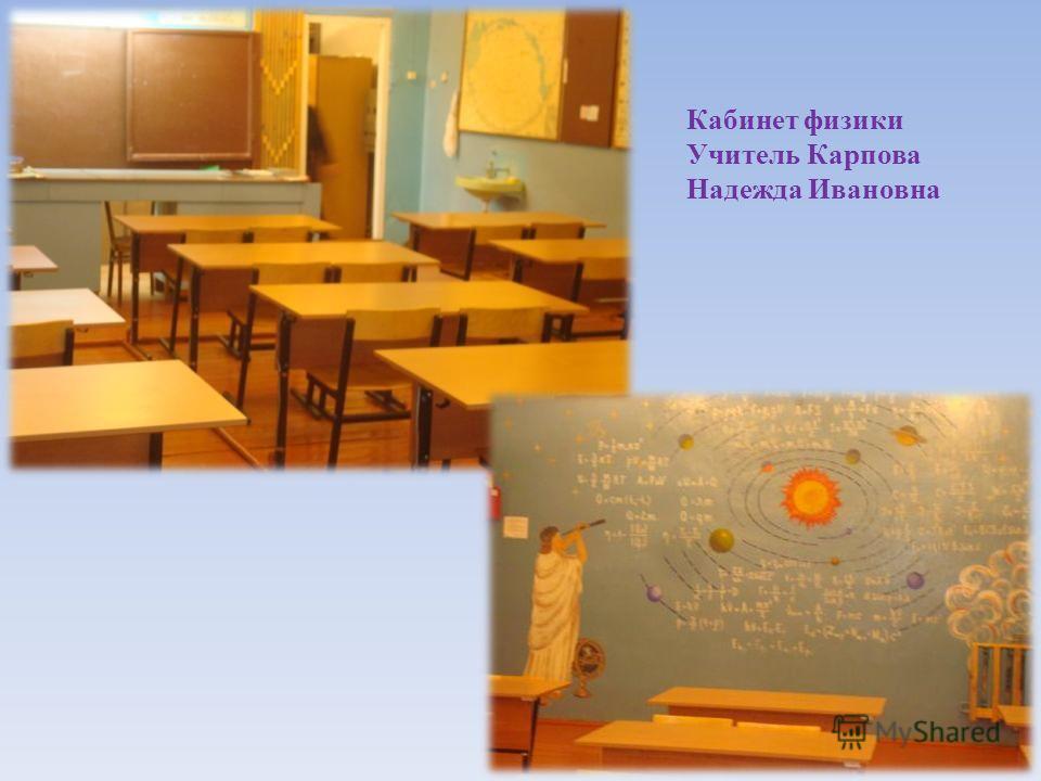 Кабинет физики Учитель Карпова Надежда Ивановна