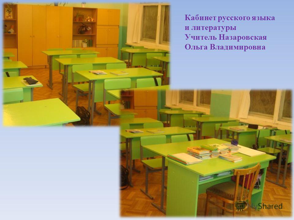 Кабинет русского языка и литературы Учитель Назаровская Ольга Владимировна