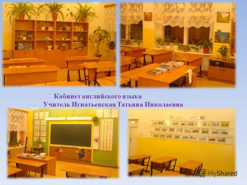 Кабинет английского языка Учитель Игнатьевская Татьяна Николаевна