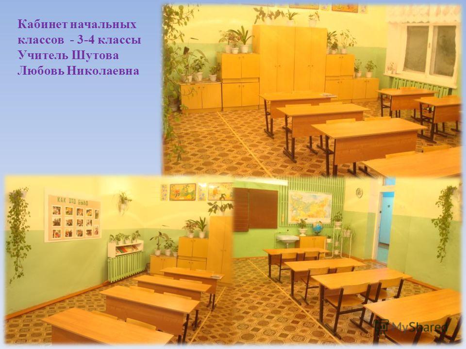 Кабинет начальных классов - 3-4 классы Учитель Шутова Любовь Николаевна