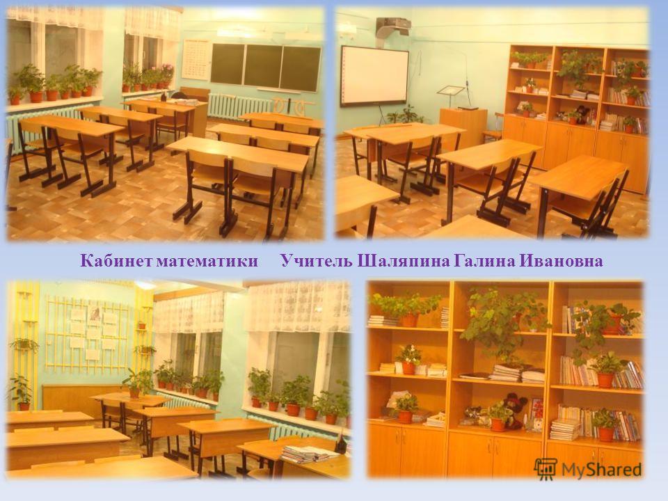 Кабинет математики Учитель Шаляпина Галина Ивановна
