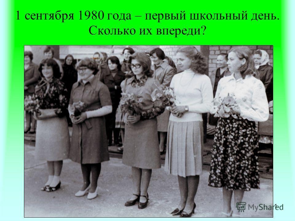 11 1 сентября 1980 года – первый школьный день. Сколько их впереди?