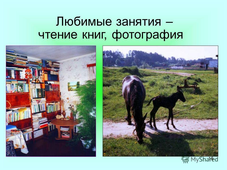 16 Любимые занятия – чтение книг, фотография