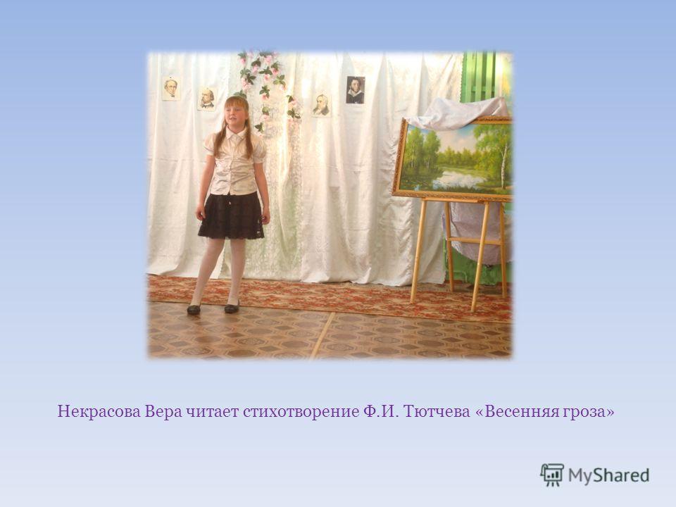 Некрасова Вера читает стихотворение Ф.И. Тютчева «Весенняя гроза»