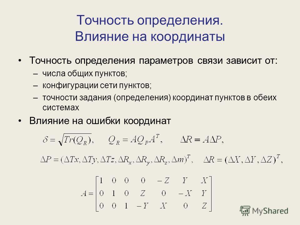 Точность определения. Влияние на координаты Точность определения параметров связи зависит от: –числа общих пунктов; –конфигурации сети пунктов; –точности задания (определения) координат пунктов в обеих системах Влияние на ошибки координат