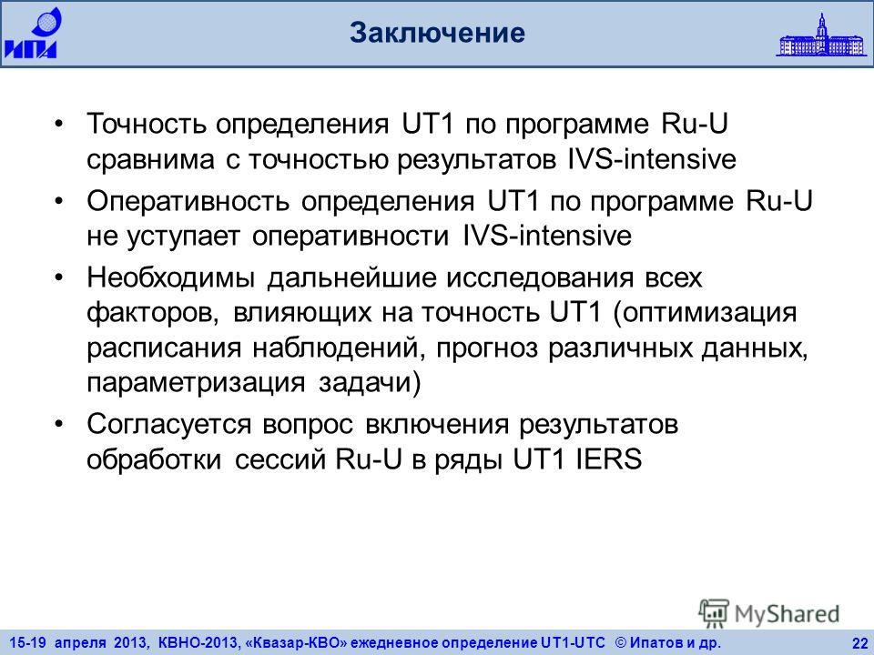 15-19 апреля 2013, КВНО-2013, «Квазар-КВО» ежедневное определение UT1-UTC © Ипатов и др. 22 Заключение Точность определения UT1 по программе Ru-U сравнима с точностью результатов IVS-intensive Оперативность определения UT1 по программе Ru-U не уступа