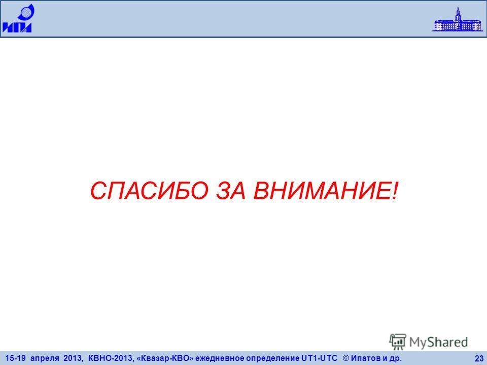 15-19 апреля 2013, КВНО-2013, «Квазар-КВО» ежедневное определение UT1-UTC © Ипатов и др. 23 СПАСИБО ЗА ВНИМАНИЕ!