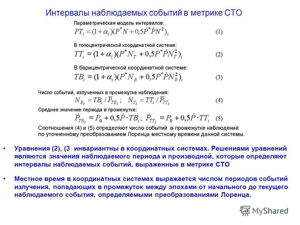 Интервалы наблюдаемых событий в метрике СТО Уравнения (2), (3) инвариантны в координатных системах. Решениями уравнений являются значения наблюдаемого периода и производной, которые определяют интервалы наблюдаемых событий, выраженные в метрике СТО М