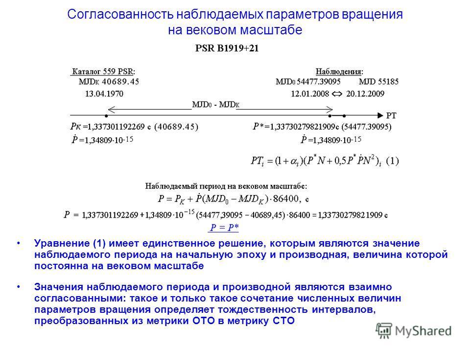 Согласованность наблюдаемых параметров вращения на вековом масштабе Уравнение (1) имеет единственное решение, которым являются значение наблюдаемого периода на начальную эпоху и производная, величина которой постоянна на вековом масштабе Значения наб