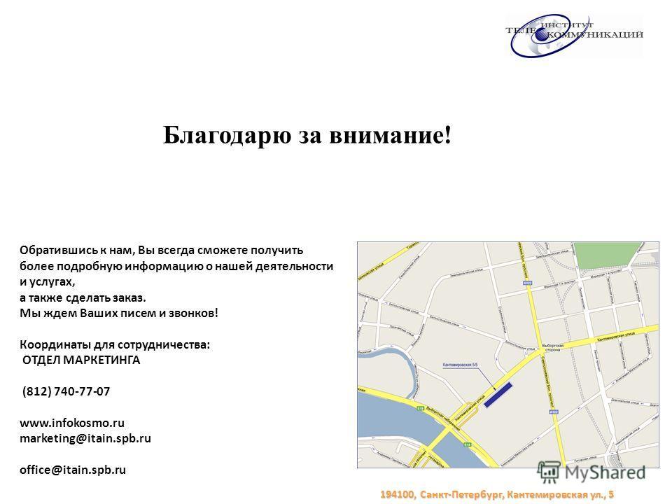 Обратившись к нам, Вы всегда сможете получить более подробную информацию о нашей деятельности и услугах, а также сделать заказ. Мы ждем Ваших писем и звонков! Координаты для сотрудничества: ОТДЕЛ МАРКЕТИНГА (812) 740-77-07 www.infokosmo.ru marketing@