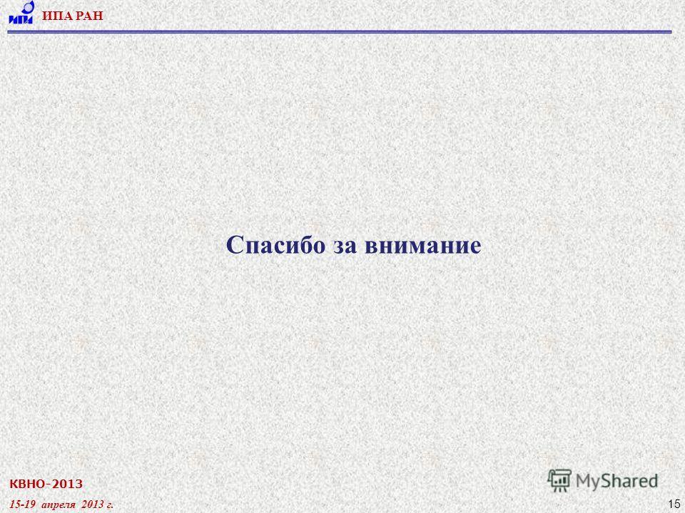 КВНО-2013 15-19 апреля 2013 г. ИПА РАН 15 Спасибо за внимание
