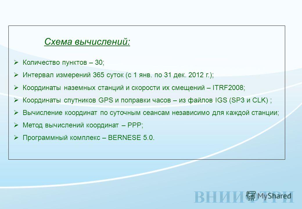 Схема вычислений: Количество пунктов – 30; Интервал измерений 365 суток (с 1 янв. по 31 дек. 2012 г.); Координаты наземных станций и скорости их смещений – ITRF2008; Координаты спутников GPS и поправки часов – из файлов IGS (SP3 и CLK) ; Вычисление к