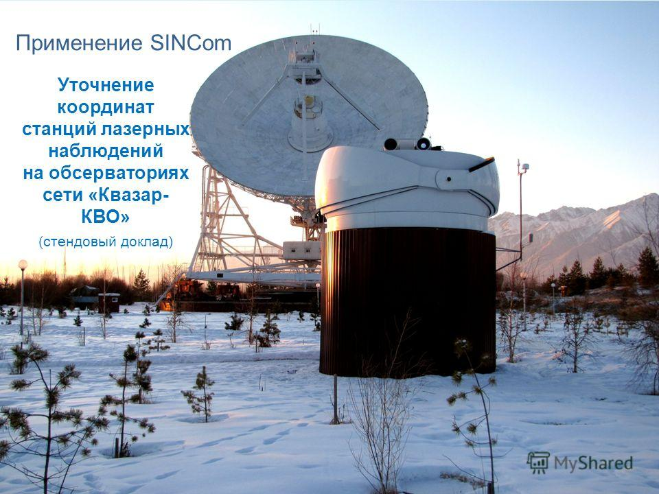 Применение SINCom Уточнение координат станций лазерных наблюдений на обсерваториях сети «Квазар- КВО» (стендовый доклад)
