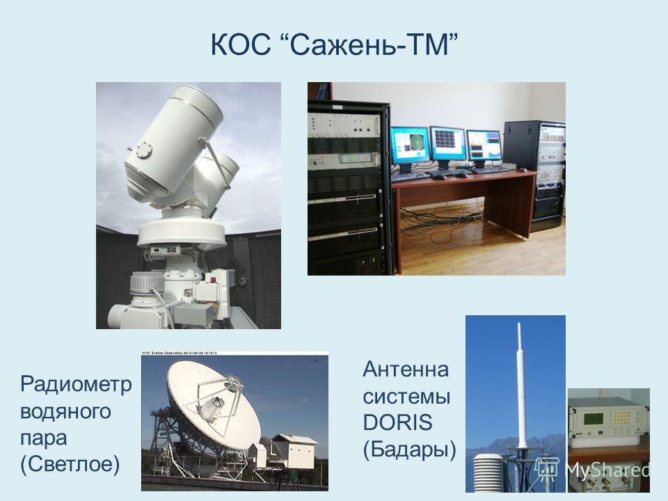 КОС Сажень-ТМ Антенна системы DORIS (Бадары) Радиометр водяного пара (Светлое)