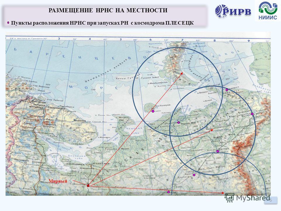 5 5 РАЗМЕЩЕНИЕ НРНС НА МЕСТНОСТИ Пункты расположения НРНС при запусках РН c космодрома ПЛЕСЕЦК РАЗМЕЩЕНИЕ НРНС НА МЕСТНОСТИ Пункты расположения НРНС при запусках РН c космодрома ПЛЕСЕЦК Мирный