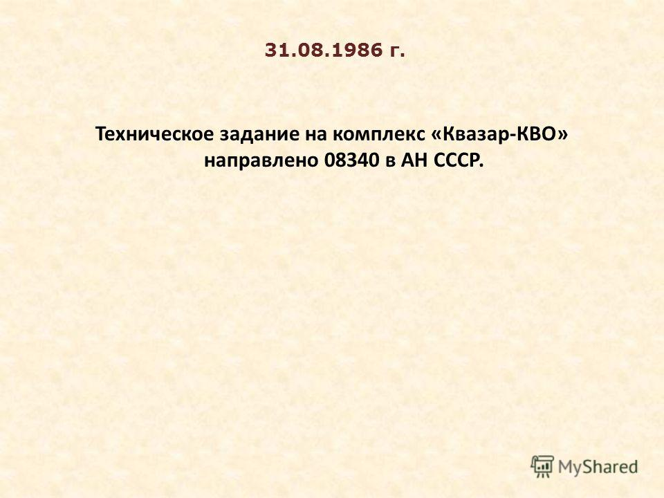 31.08.1986 г. Техническое задание на комплекс «Квазар-КВО» направлено 08340 в АН СССР.