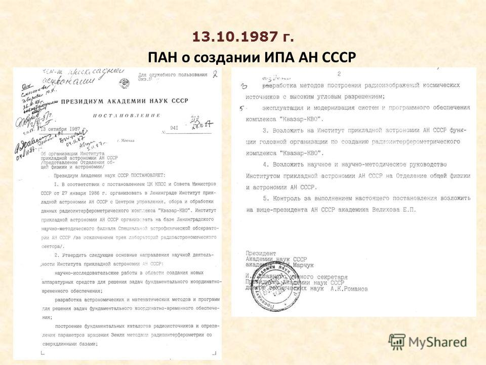 13.10.1987 г. ПАН о создании ИПА АН СССР