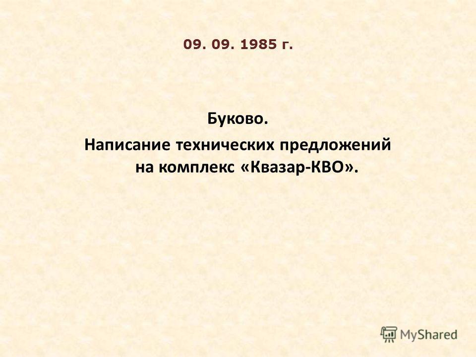 09. 09. 1985 г. Буково. Написание технических предложений на комплекс «Квазар-КВО».