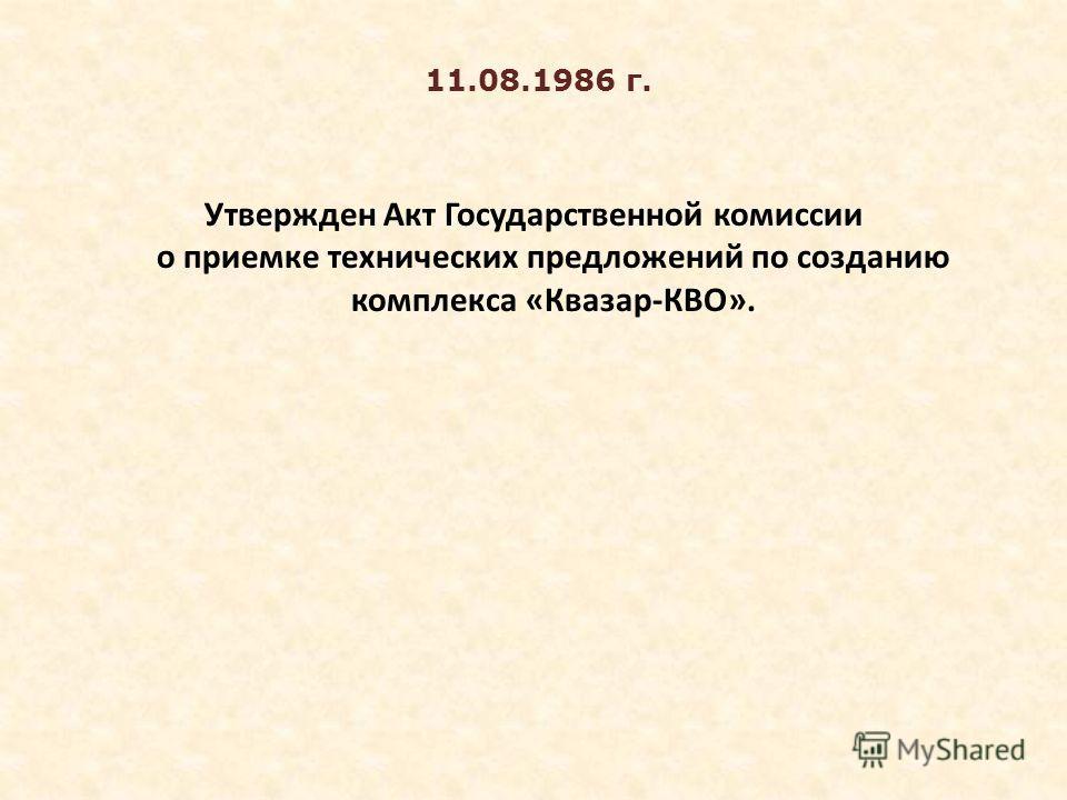 11.08.1986 г. Утвержден Акт Государственной комиссии о приемке технических предложений по созданию комплекса «Квазар-КВО».