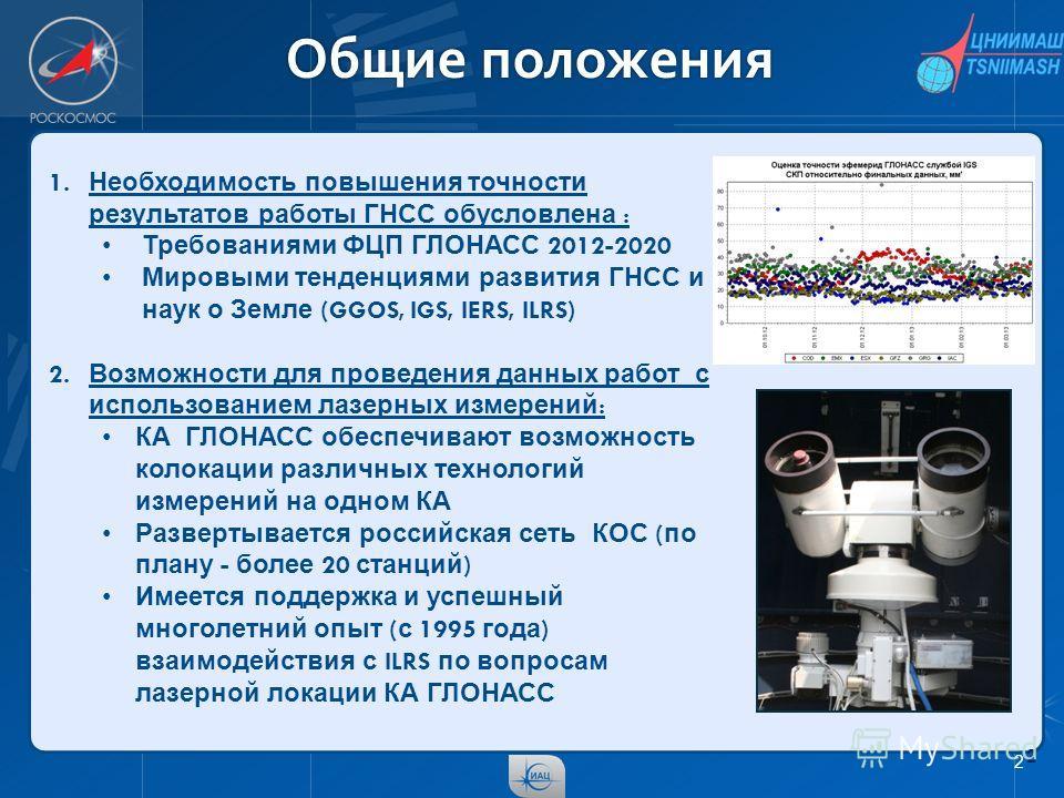 Общие положения 2 2 1. Необходимость повышения точности результатов работы ГНСС обусловлена : Требованиями ФЦП ГЛОНАСС 2012-2020 Мировыми тенденциями развития ГНСС и наук о Земле (GGOS, IGS, IERS, ILRS) 2. Возможности для проведения данных работ с ис