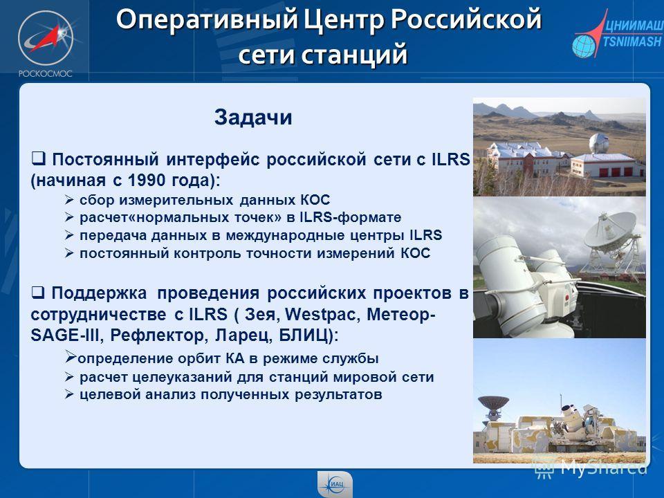7 Задачи Постоянный интерфейс российской сети с ILRS (начиная с 1990 года): сбор измерительных данных КОС расчет«нормальных точек» в ILRS-формате передача данных в международные центры ILRS постоянный контроль точности измерений КОС Поддержка проведе