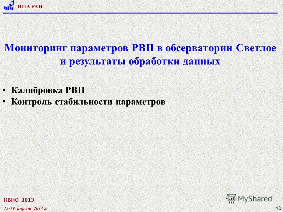 КВНО-2013 15-19 апреля 2013 г. ИПА РАН 10 Мониторинг параметров РВП в обсерватории Светлое и результаты обработки данных Калибровка РВП Контроль стабильности параметров
