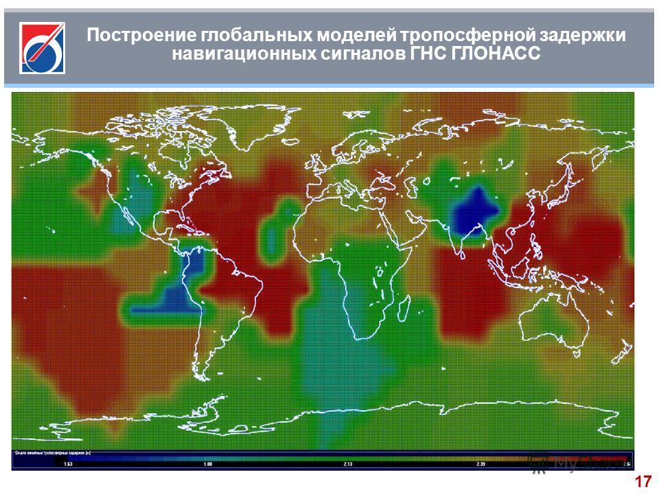 Построение глобальных моделей тропосферной задержки навигационных сигналов ГНС ГЛОНАСС 17