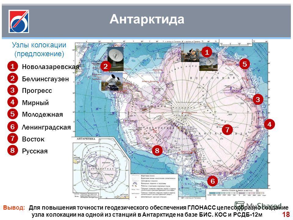 Антарктида Вывод: Для повышения точности геодезического обеспечения ГЛОНАСС целесообразно создание узла колокации на одной из станций в Антарктиде на базе БИС. КОС и РСДБ-12м Узлы колокации (предложение) 18 1 Новолазаревская 2 Беллинсгаузен 3 3 Прогр