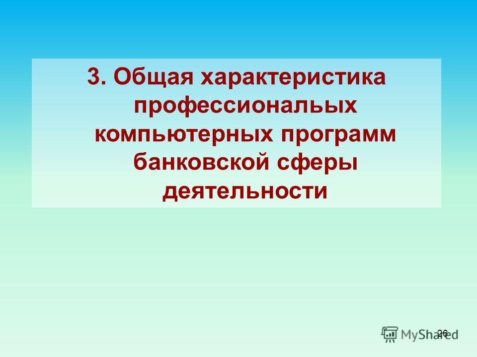 26 3. Общая характеристика профессиональых компьютерных программ банковской сферы деятельности