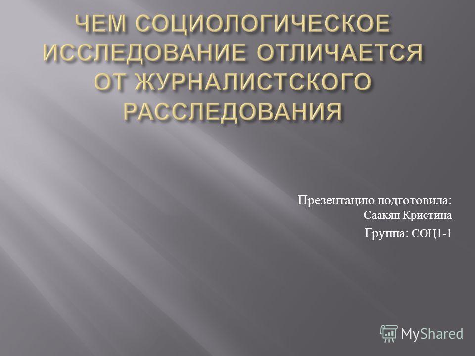 Презентацию подготовила : Саакян Кристина Группа : СОЦ 1-1