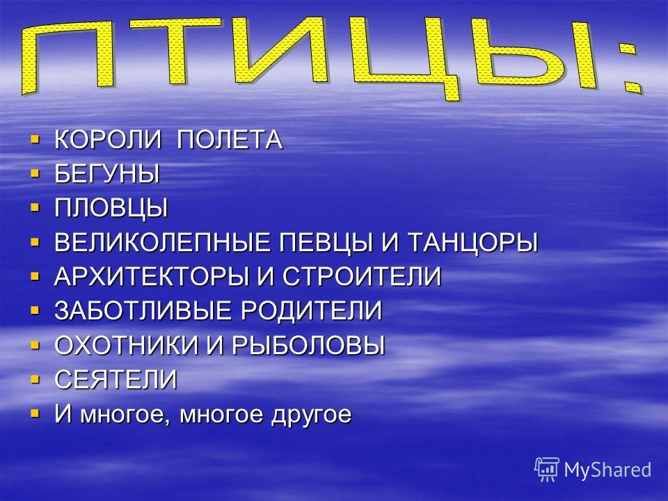 КОРОЛИ ПОЛЕТА КОРОЛИ ПОЛЕТА БЕГУНЫ БЕГУНЫ ПЛОВЦЫ ПЛОВЦЫ ВЕЛИКОЛЕПНЫЕ ПЕВЦЫ И ТАНЦОРЫ ВЕЛИКОЛЕПНЫЕ ПЕВЦЫ И ТАНЦОРЫ АРХИТЕКТОРЫ И СТРОИТЕЛИ АРХИТЕКТОРЫ И СТРОИТЕЛИ ЗАБОТЛИВЫЕ РОДИТЕЛИ ЗАБОТЛИВЫЕ РОДИТЕЛИ ОХОТНИКИ И РЫБОЛОВЫ ОХОТНИКИ И РЫБОЛОВЫ СЕЯТЕЛИ