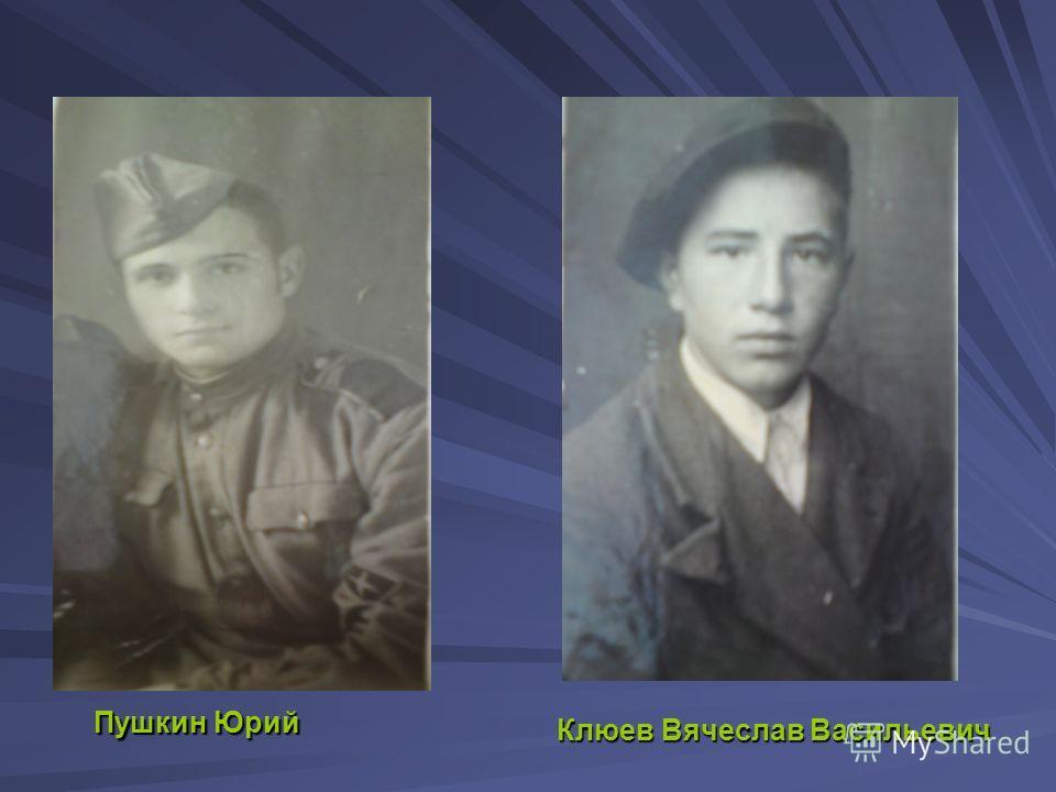 Пушкин Юрий Клюев Вячеслав Васильевич