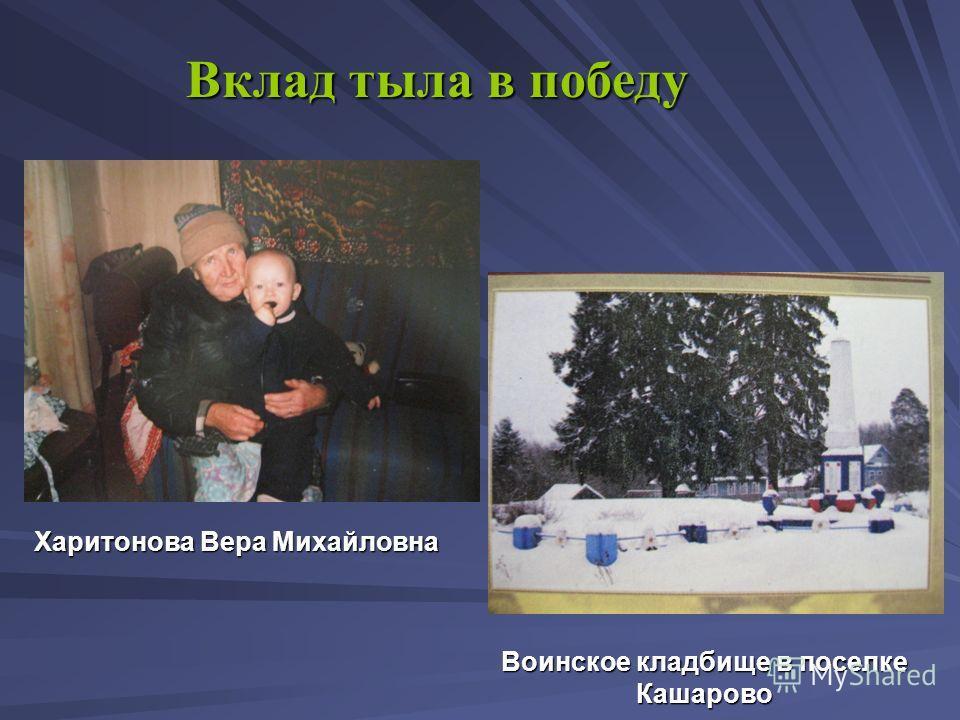 Харитонова Вера Михайловна Воинское кладбище в поселке Кашарово Вклад тыла в победу