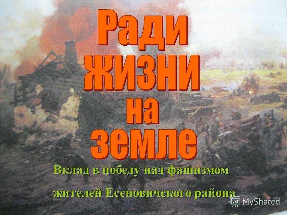 Вклад в победу над фашизмом жителей Есеновичского района
