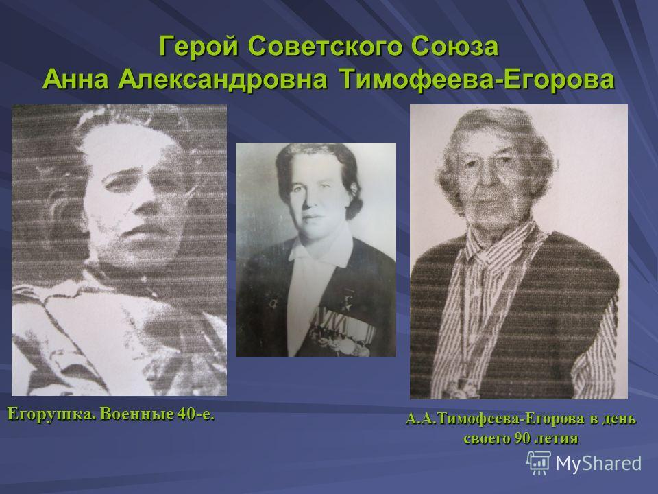Герой Советского Союза Анна Александровна Тимофеева-Егорова А.А.Тимофеева-Егорова в день своего 90 летия Егорушка. Военные 40-е.