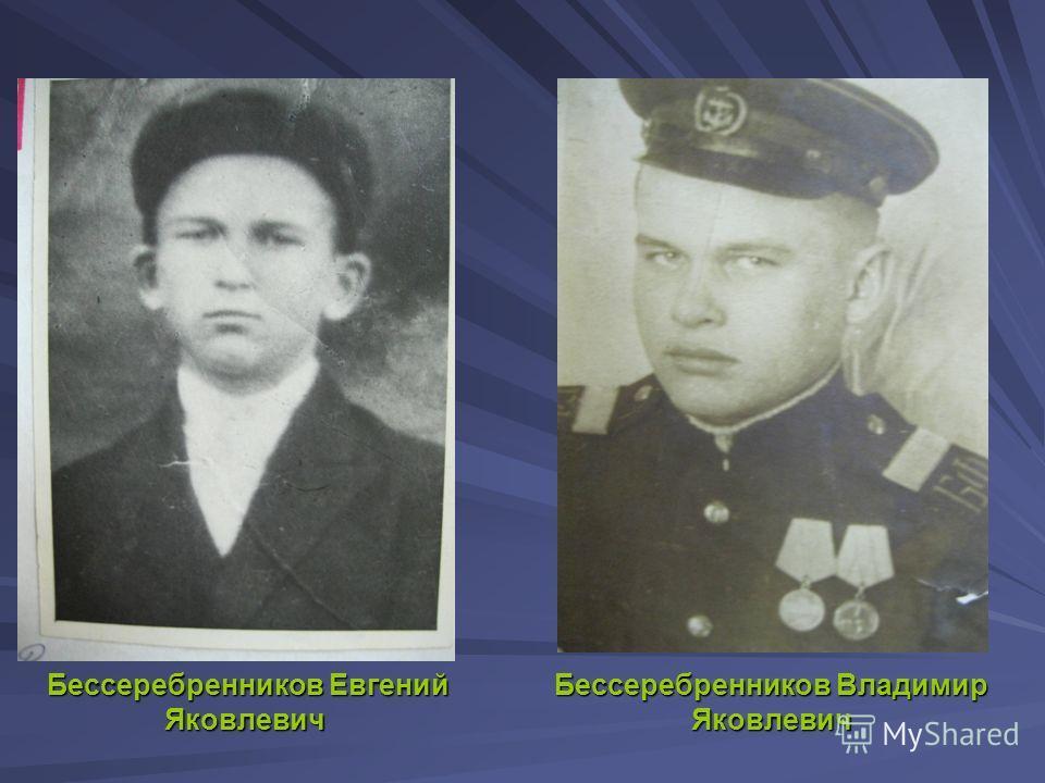 Бессеребренников Евгений Яковлевич Бессеребренников Владимир Яковлевич