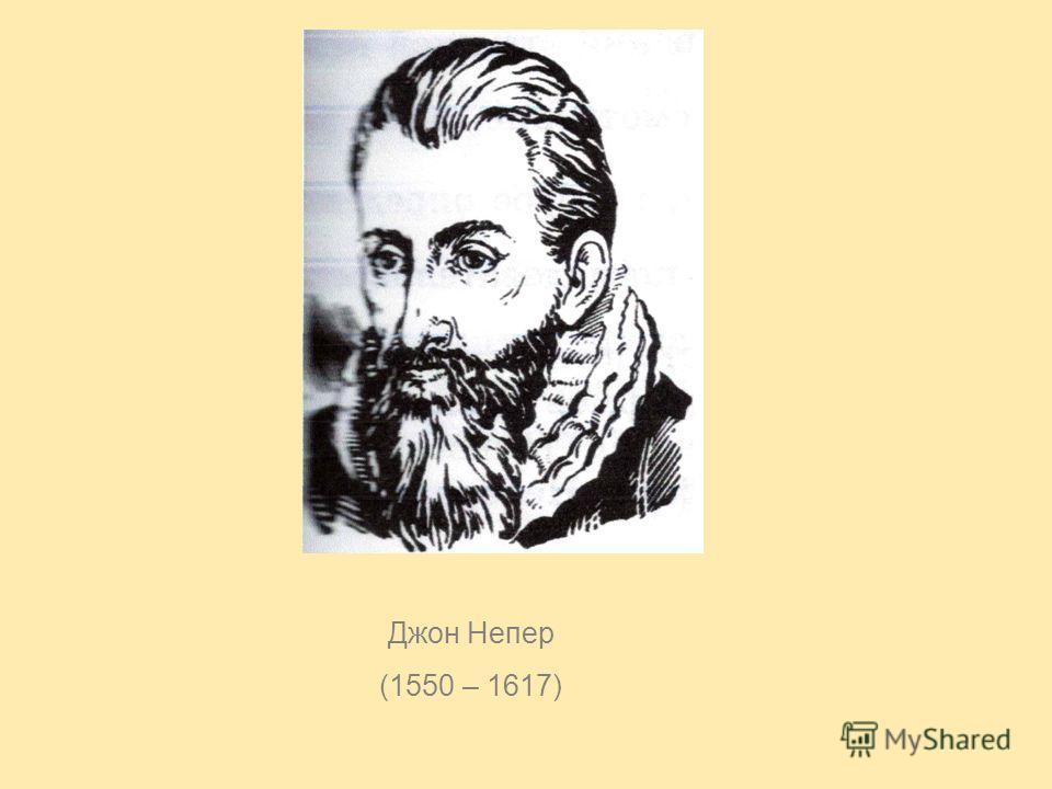 Джон Непер (1550 – 1617)