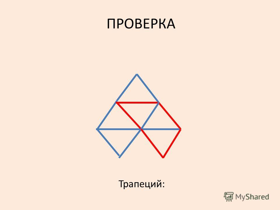 ПРОВЕРКА Трапеций: