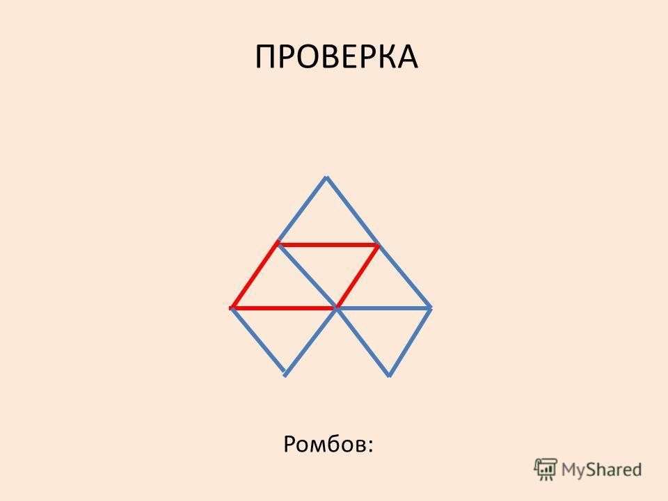 ПРОВЕРКА Ромбов: