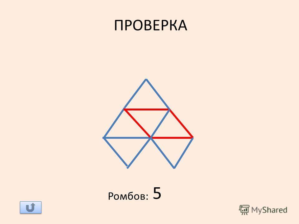 ПРОВЕРКА Ромбов: 5