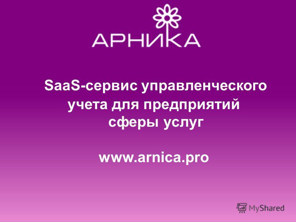 SaaS-сервис управленческого учета для предприятий сферы услуг www.arnica.pro